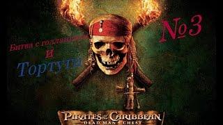Пираты Карибского моря:сундук мертвеца-№3