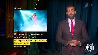 О драках на концерте Татьяны Булановой и в доме Павла Буре и о сожженном на Масленицу мосте.
