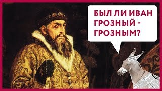 Был ли Иван Грозный - грозным?   Уши машут ослом #11 (О. Матвейчев)