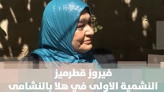 فيروز قطرميز - النشمية الاولى في هلا بالنشامى