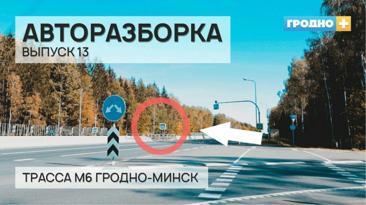 Картинки по запросу Почему трасса М6 стала безопаснее? Новый выпуск программы «Авторазборка»