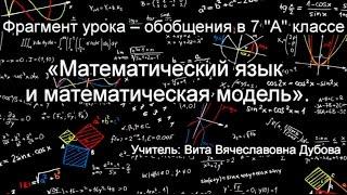 Фрагмент урока математики в 7