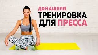 Домашняя тренировка для пресса. [Superfit.me]