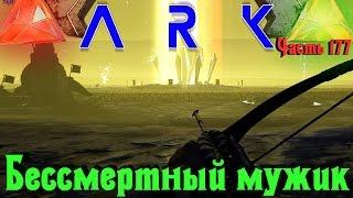 ARK голодные игры - Бессмертный мужик