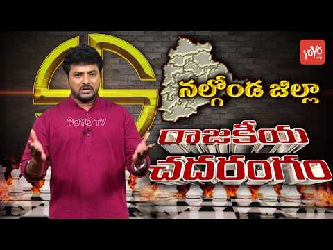 Nalgonda Assembly Constituency Politics | Rajakeeya Chadarangam | Telangana | YOYO TV Channel