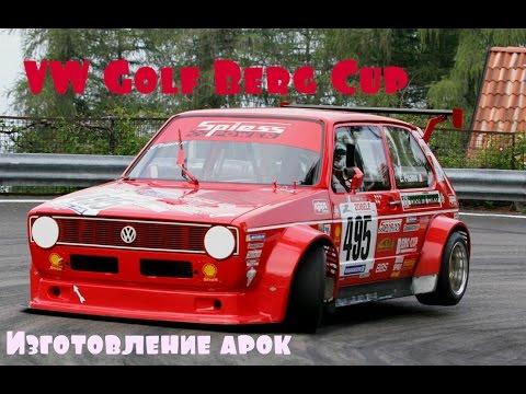 VW GOLF 2 BERG CUP Расширение кузова Видеодневник 3