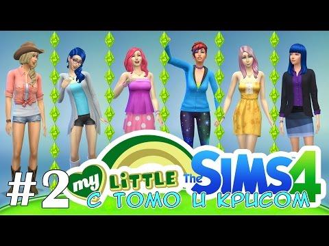 My Little Sims - стрим 09.09.2014 с Томо и Крисом - часть 2/4