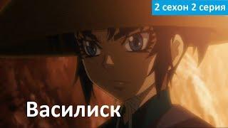 Василиск 2 сезон 2 эпизод - Русское Промо (Субтитры, 2018) Basilisk 2x02 Preview/Trailer