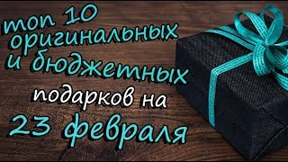ТОП - 10 НЕБАНАЛЬНЫХ ПОДАРКОВ НА 23 ФЕВРАЛЯ   10 БЮДЖЕТНЫХ ПОДАРКОВ НА 23 ФЕВРАЛЯ