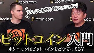 00:18 質問読み 00:50 回答 □「Bitcoin.jp 」→https://www.bitcoin.jp/ ...