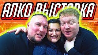 Алко-виставка Beviale Moscow 2019