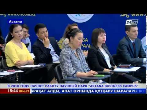 В 2018 году начнет работу Astana business campus