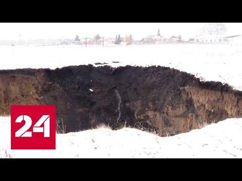В Нижегородской области образовался огромный карстовый провал - Россия 24