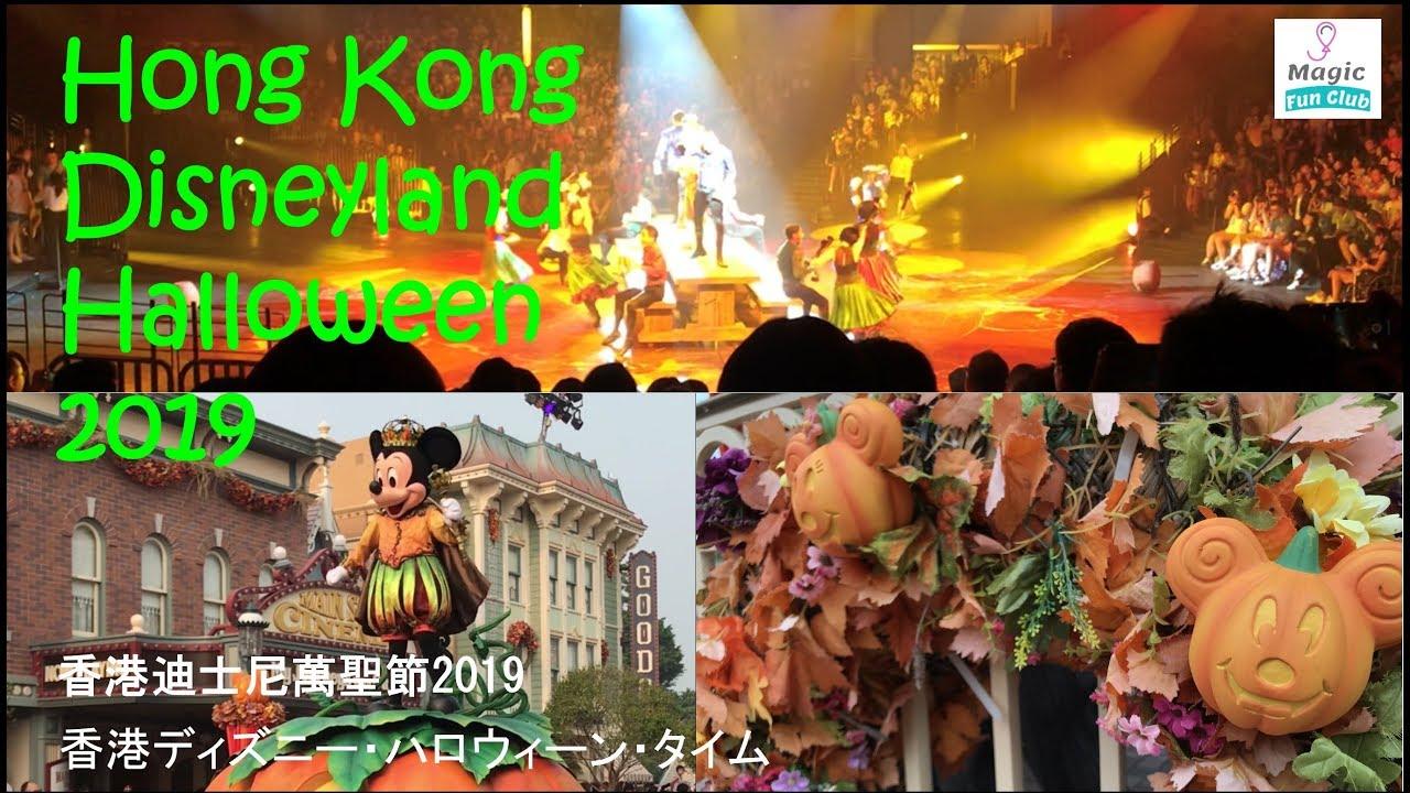 Hk Disneyland Halloween 2019 香港迪士尼萬聖節2019 ディズニー ハロウィーン タイム