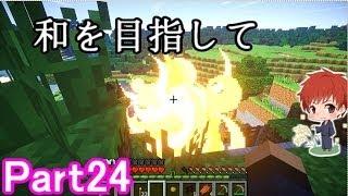 【マインクラフト実況】和を目指して Part24 【赤髪のとも】 thumbnail