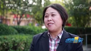 《消费主张》 20201103 社区适老改造 老年人出行更方便了吗?| CCTV财经 - YouTube