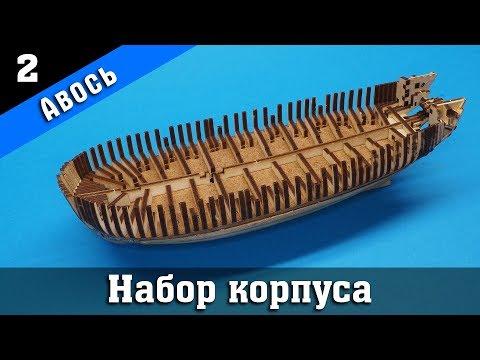 """Тендер """"Авось"""". 2 Серия. Стендовый судомоделизм."""