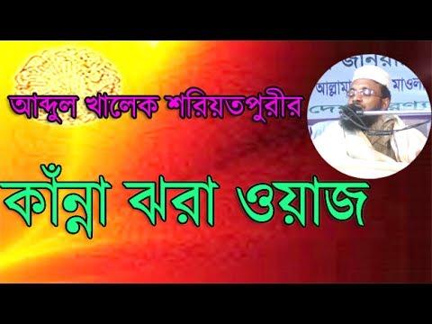 Bangla Waz.Moulana Abdul Khalek Shoriyotpuri.Dhaka.