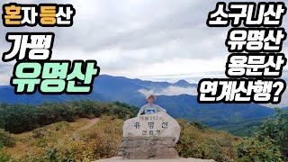 등산 유명산ㅣ유명산 용문산 연계산행??ㅣ계곡으로 유명한…