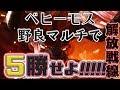 【モンハンワールド】 ベヒーモス野良マルチ解放戦線 【MHW】