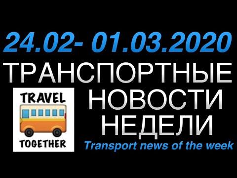 Транспортные новости недели. 24.02 - 01.03.2020 | Transport News Of The Week. 24.02-01.03/2020