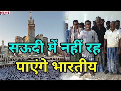 Saudi Arab में Indian Family पर बढी मुसीबत, अब 100 रियाल देना होगा Tax