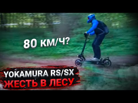 Yokamura RS и Yokamura SX Жесткий Тест Драйв. Японский электросамокат