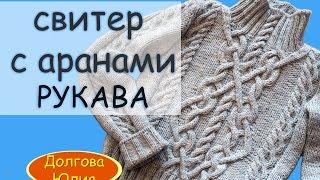 Схема вязания женского свитера спицами  РУКАВА //  scheme of knitting sweaters