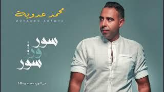 Mohamed Adawya /sur-wra-sur -محمد عدويه   اغنيه سور ورا سور