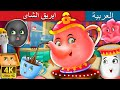 ابريق الشاى  | The Teapot Story in Arabic | Arabian Fairy Tales