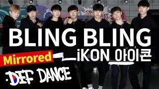 figcaption [Mirrored] iKON (아이콘) - BLING BLING (블링블링) KPOP DANCE COVER / 기초전문 댄스학원 데프댄스스쿨 수강생 월평가 케이팝 최신가요안무