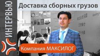 Доставка сборных грузов | www.sklad-man.ru |(http://www.sklad-man.com Доставка сборных грузов, подробнее о компании: http://www.maxilog.su ▻ Компания является динамично..., 2013-05-06T10:17:26.000Z)
