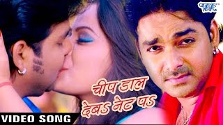 Download Hindi Video Songs - चीप डाल देबs नेट पs - Chip Daal Deba Net Pa  - Pawan Singh - Ziddi - Bhojpuri Hot Song 2016 new