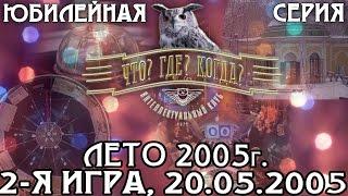 Что? Где? Когда? Юбилейная серия 2005г., лето, 2-я игра от 20.05.2005 (интеллектуальная игра)
