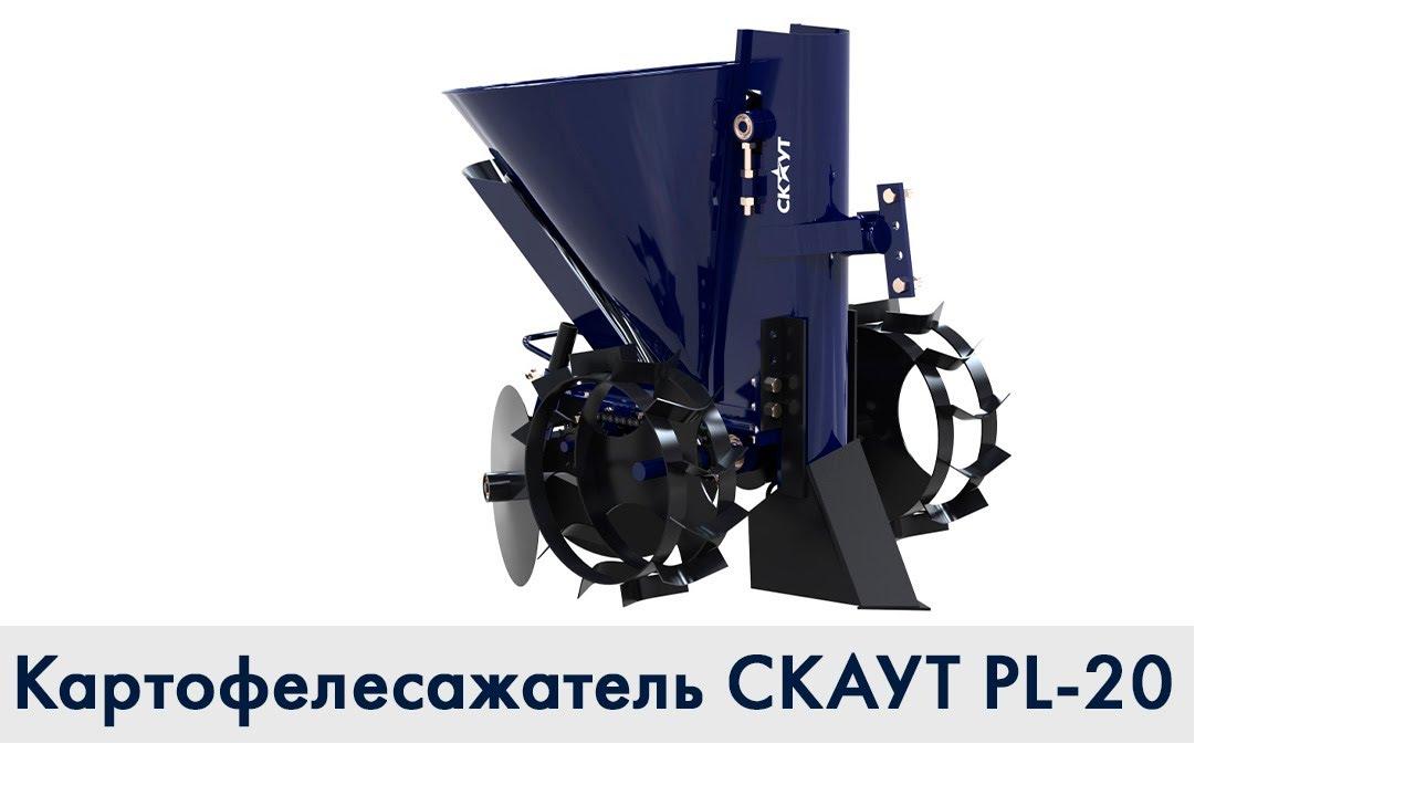 Картофелесажатель СКАУТ PL-20