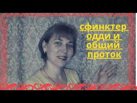 ОБЩИЙ ПРОТОК и СФИНКТЕР ОДДИ.часть№4