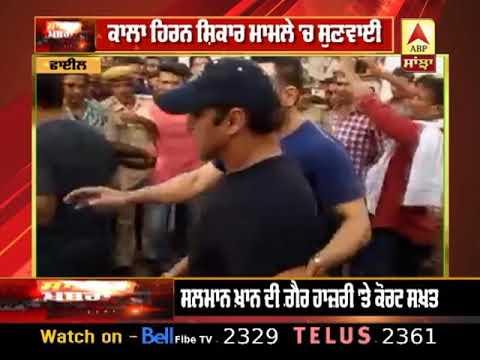 Salman Khan ਦੀ ਗੈਰ-ਹਾਜਰੀ `ਤੇ Court ਸਖ਼ਤ | ABP Sanjha |
