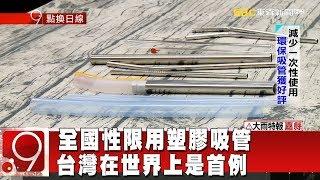 全國性限用塑膠吸管 台灣在世界上是首例《9點換日線》2018.06.14