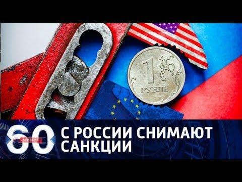 60 минут. С России снимают санкции: санкционная машина США забуксовала. От 17.08.17