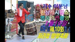 💗꾸러기 공연단 초대가수 이문남 1월19일 주간💗 2018 2019 자라섬 씽씽축제