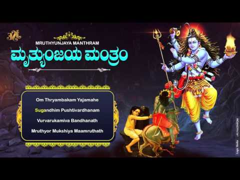 Lord Siva Songs || Mruthyunjaya Manthram With Kannada,  ENGLISH Lyrics || Jukebox || Bhakthi Geetha
