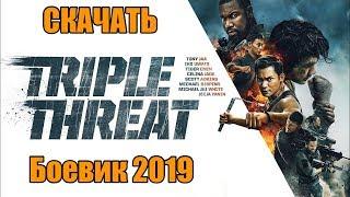 Скачать фильм - Тройная угроза (2019) | В хорошем качестве!