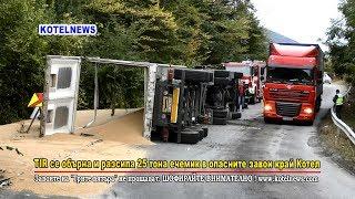 TIR  разсипа 25 тона ечемик в опасните завои край Котел www.kotelnews.com