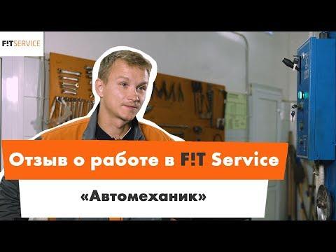 Отзыв о работе в FIT SERVICE. Автомеханик