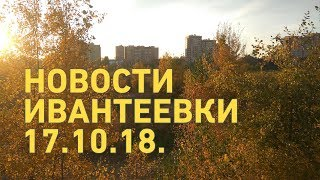 Новости Ивантеевки от 17.10.18