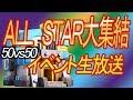 Live Town Hall 12 Attacks 50vs50☆まさかのオールスター大集合!TH12攻略生放送イベント☆クラクラ