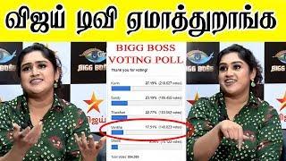 மக்களை நல்லா ஏமாத்துறாங்க | vanitha interview about vijay tv bigg boss voting elimination