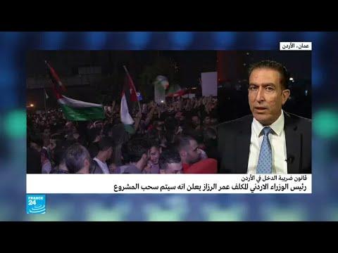 هل ستتوقف حركة الاحتجاجات في  الأردن..ما هو رأي النقابات؟  - 15:22-2018 / 6 / 8