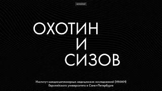 Медицинский подкаст Охотин и Сизов & ИММИ ЕУСПб // Анонс