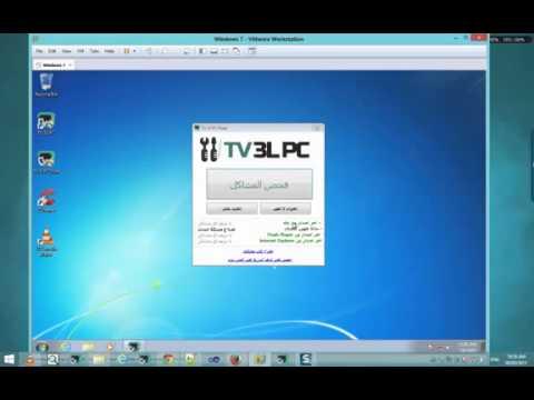 Tv 3l PC Fixer اداة اصلاح برنامج Tv 3l PC